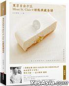 Dong Jing Zi You Zhi QiuMont St. Clair De Tian Dian Dian Cang Shi Pu ( Chang Xiao Ban )