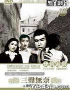 San Sheng Wu Nai (DVD) (Taiwan Version)