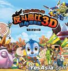 Little Gobie 3D Original Soundtrack (OST)