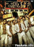 Young And Dangerous: Reloaded (2013) (DVD) (Hong Kong Version)
