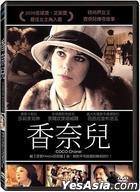 COCO Chanel (DVD) (Taiwan Version)