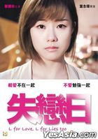L for Love, L for Lies too (2016) (DVD) (Hong Kong Version)