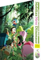 Doraemon: Nobita's New Dinosaur (Blu-ray) (Premium Edition)(Japan Version)