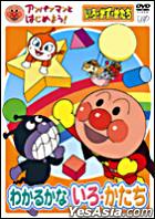 Anpanman to Hajimeyo! Iro Kazu Katachi Hen - Wakaru ka na - Colors and Shapes (Japan Version)
