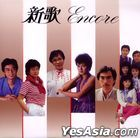 新歌Encore (環球復刻王‧百代篇) - 香港群星