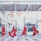 Seishun Dokei [Type B] (SINGLE+DVD) (Japan Version)