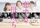 Koisuru Haha Tachi (DVD Box) (Japan Version)