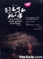到不了的地方 (2012) (DVD) (導演珍藏版) (台灣版)