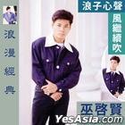 Guang Dong Lang Man Jing Dian (Reissue Version)