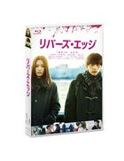River's Edge (Blu-ray)  (Normal Edition) (Japan Version)