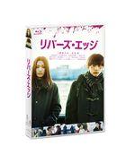 我很好 (Blu-ray) (普通版)(日本版)