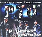 PTU (Taiwan Version)