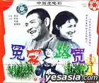 Sheng Huo Gu Shi Pian Yuan Jia Lu Kuan (VCD) (China Version)