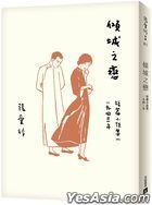 Qing Cheng Zhi Lian [ Zhang Ai Ling Bai Sui Dan Chen Ji Nian Ban ] : Duan Pian Xiao Shuo Ji Yi 1943 Nian