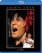 少林寺木人拳 【Blu-rayDisc】