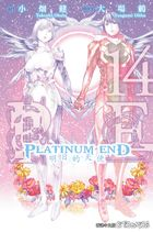PLATINUM END (Vol.14)(End)
