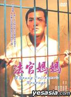 A Young Prisoner's Revenge (Taiwan Version)