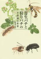 kiseibachi to karibachi no fushigi na sekai kisei bachi kari