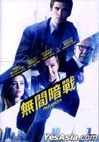 Paranoia (2013) (DVD) (Hong Kong Version)