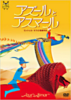 Azur et Asmar (DVD) (Japan Version)