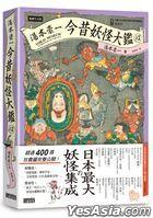 Yokai Museum: Yumoto Koichi Collection