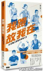 Wo Pao , Gu Wo Zai :16 Wei Zhi Ren Pao Zhe De Ma Chang Ren Sheng