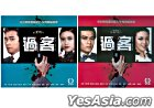 The Lonely Hunter (VCD) (End) (TVB Drama)