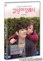 Cat Funeral (DVD) (Korea Version)