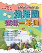 2021-2022  You Zhi Yuan Xuan Xiao Yi Ben Tong