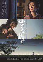 Chiisana Hashi de  (DVD)(日本版)