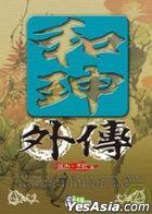 He珅 Wai Chuan