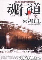 Hun Xing Dao Zhi Dong Hu Wang Sheng