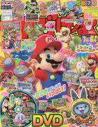 TV Game Magainze 2015 Jul - Aug