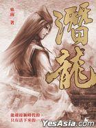 Qian Long