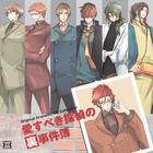 Original Dramatic CD Collection Aisubeki Tantei no Ura Jikenbo (Japan Version)
