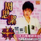 Ju Xing Ming Qu (Malaysia Version)
