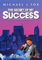 The Secret of My Success (Priced-down Reissue) (DVD) (Japan Version)