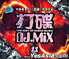 The Best Of Dance Music 11 (China Version)