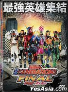 Kamen Rider Heisei Generations Final (2017) (DVD) (Hong Kong Version)