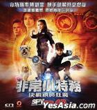 Spy Kids: All the Time In The World (2011) (VCD) (Hong Kong Version)