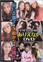 辰巳奈都子 / Tsugihara Kana / 谷桃子 - Gravure Idol no Arienai DVD (DVD) (日本版)