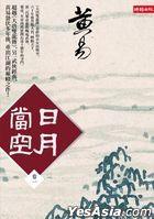 Ri Yue Dang Kong  Juan Yi
