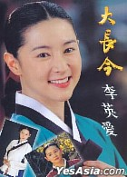 Dae Jang Geum -  Lee Young Ae Photo Album