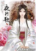 Ye Xing Ge( Yi)