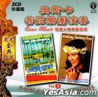 Oscar Music - LeFeng Gold Series Vol.5 (2CD) (Malaysia Version)