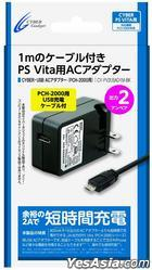 PSV CYBER USB AC Adaptor (PCH-2000用) 1m (日本版)