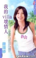 花樣系列 0344 - 我的villa 壞情人(情人好壞之一)