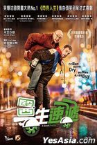 A Good Doctor (2019) (DVD) (Hong Kong Version)