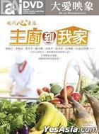 Da Ai Documentary :  Xian Dai Xin Su Pai -  Zhu Chu Dao Wo Jia (DVD) (Taiwan Version)