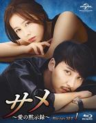 サメ ~愛の黙示録~ Blu-ray SET 1 【Blu-ray Disc】